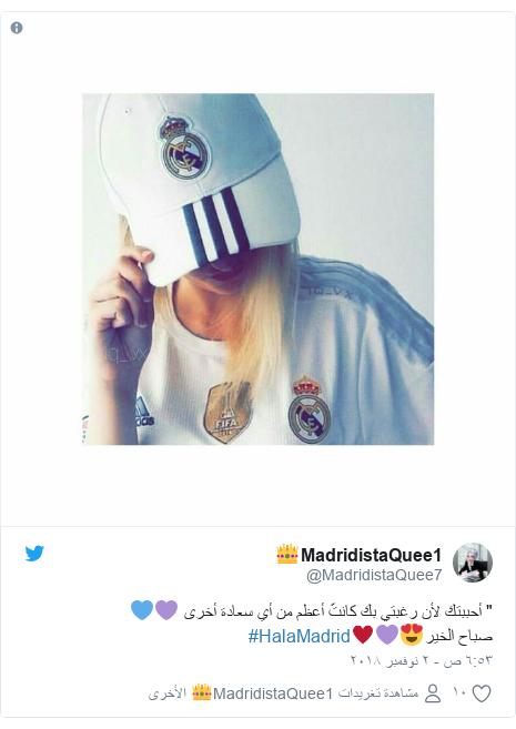 """تويتر رسالة بعث بها @MadridistaQuee7: """" أحببتك لأن رغبتي بك كانتّ أعظم من أي سعادة أخرى 💜💙صباح الخير😍💜♥#HalaMadrid"""