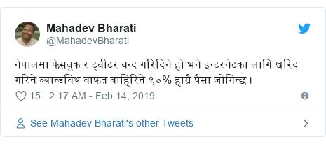 Twitter post by @MahadevBharati: नेपालमा फेसबुक र ट्वीटर बन्द गरिदिने हो भने इन्टरनेटका लागि खरिद गरिने ब्यान्डविथ वाफत बाहिरिने ९०% हाम्रै पैसा जोगिन्छ ।