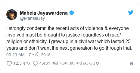 Twitter post by @MahelaJay: I strongly condemn the recent acts of violence & everyone involved must be brought to justice regardless of race/ religion or ethnicity. I grew up in a civil war which lasted 25 years and don't want the next generation to go through that.