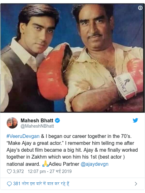 "ट्विटर पोस्ट @MaheshNBhatt: #VeeruDevgan & I began our career together in the 70's. ""Make Ajay a great actor."" I remember him telling me after Ajay's debut film became a big hit. Ajay & me finally worked together in Zakhm which won him his 1st (best actor ) national award. 🙏Adieu Partner @ajaydevgn"