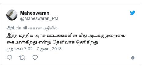 டுவிட்டர் இவரது பதிவு @Maheswaran_PM: இந்த மத்திய அரசு ஊடகங்களின் மீது அடக்குமுறையை கையாள்கிறது என்று தெளிவாக தெரிகிறது