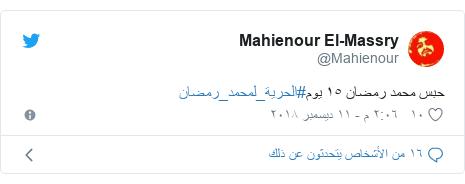 تويتر رسالة بعث بها @Mahienour: حبس محمد رمضان ١٥ يوم#الحرية_لمحمد_رمضان