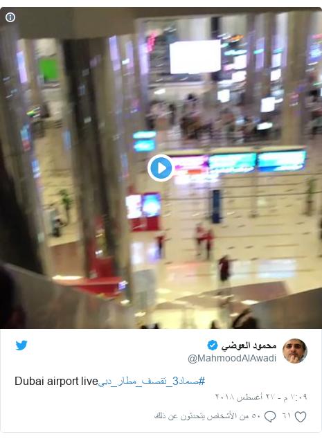 تويتر رسالة بعث بها @MahmoodAlAwadi: Dubai airport live#صماد3_تقصف_مطار_دبي