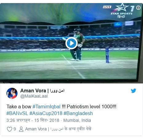 ट्विटर पोस्ट @MaiKaaLaal: Take a bow #TamimIqbal !!! Patriotism level 1000!!! #BANvSL #AsiaCup2018 #Bangladesh