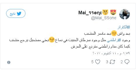 تويتر رسالة بعث بها @Mai_SSone: #الكارازبعد واش😕بعد مادمر المنتخبوجود #زاطشي مثل وجود سرطان الخبيث في دماغ😏يعني مستحيل يرجع منتخب كيما كان مدام زاطشي متربع على العرش