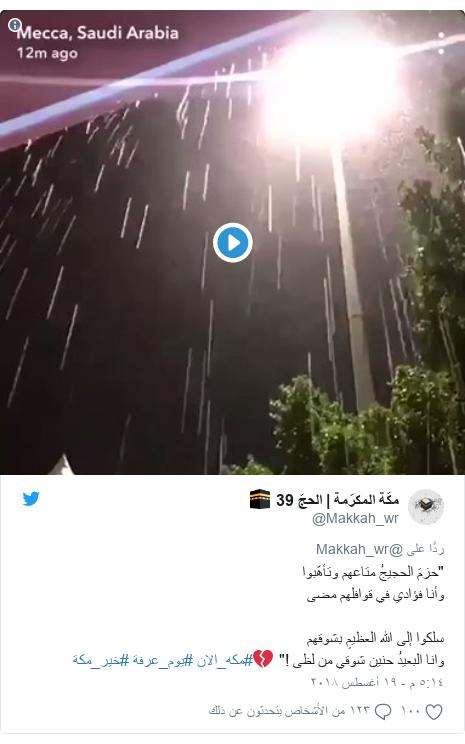 """تويتر رسالة بعث بها @Makkah_wr: """"حزمَ الحجيجُ متاعهم وتأهّبواوأنا فؤادي في قوافلهم مضىسلكوا إلى الله العظيمِ بشوقهموانا البعيدُ حنين شوقي من لظى !"""" 💔#مكه_الان #يوم_عرفة #خير_مكة"""