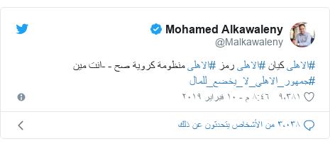 تويتر رسالة بعث بها @Malkawaleny: #الاهلى كيان #الاهلى رمز #الاهلى منظومة كروية صح - -انت مين  #جمهور_الاهلي_لا_يخضع_للمال