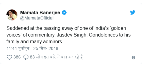 ट्विटर पोस्ट @MamataOfficial: Saddened at the passing away of one of India's 'golden voices' of commentary, Jasdev Singh. Condolences to his family and many admirers