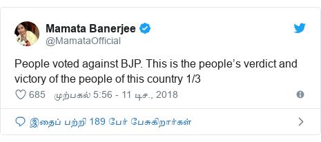 டுவிட்டர் இவரது பதிவு @MamataOfficial: People voted against BJP. This is the people's verdict and victory of the people of this country 1/3