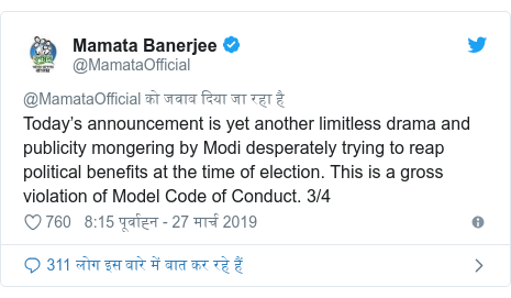 ट्विटर पोस्ट @MamataOfficial: Today's announcement is yet another limitless drama and publicity mongering by Modi desperately trying to reap political benefits at the time of election. This is a gross violation of Model Code of Conduct. 3/4