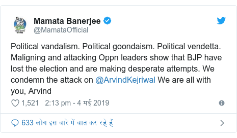 ट्विटर पोस्ट @MamataOfficial: Political vandalism. Political goondaism. Political vendetta. Maligning and attacking Oppn leaders show that BJP have lost the election and are making desperate attempts. We condemn the attack on @ArvindKejriwal We are all with you, Arvind