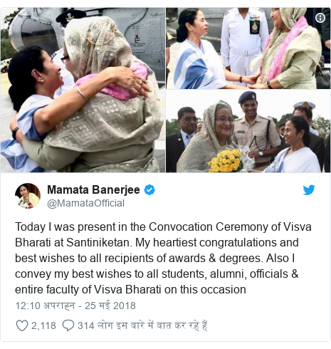 ट्विटर पोस्ट @MamataOfficial: Today I was present in the Convocation Ceremony of Visva Bharati at Santiniketan. My heartiest congratulations and best wishes to all recipients of awards & degrees. Also I convey my best wishes to all students, alumni, officials & entire faculty of Visva Bharati on this occasion