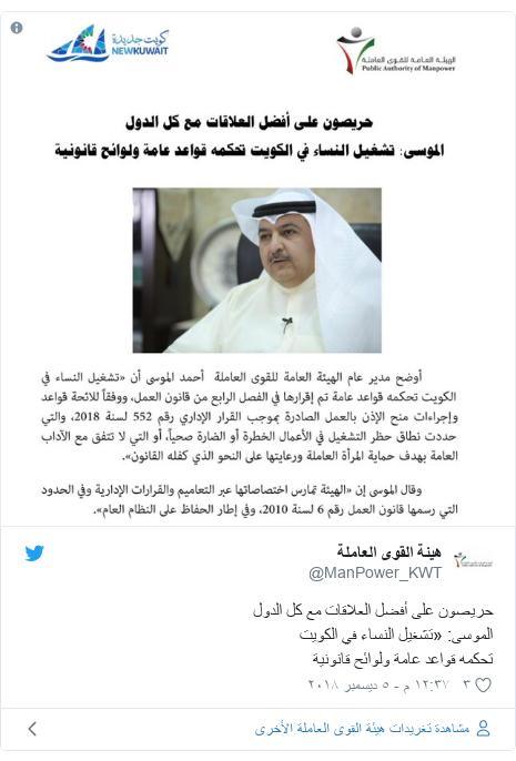تويتر رسالة بعث بها @ManPower_KWT: حريصون على أفضل العلاقات مع كل الدولالموسى  «تشغيل النساء في الكويتتحكمه قواعد عامة ولوائح قانونية
