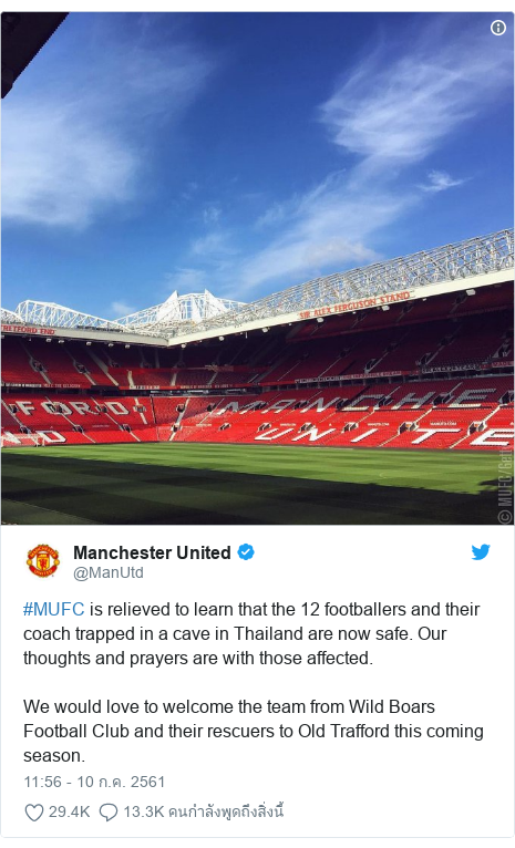 Twitter โพสต์โดย @ManUtd: #MUFC is relieved to learn that the 12 footballers and their coach trapped in a cave in Thailand are now safe. Our thoughts and prayers are with those affected.We would love to welcome the team from Wild Boars Football Club and their rescuers to Old Trafford this coming season.