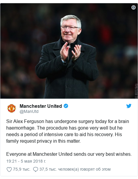 Twitter пост, автор: @ManUtd: Sir Alex Ferguson has undergone surgery today for a brain haemorrhage. The procedure has gone very well but he needs a period of intensive care to aid his recovery. His family request privacy in this matter.Everyone at Manchester United sends our very best wishes.