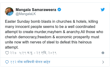Twitter post by @MangalaLK: Easter Sunday bomb blasts in churches & hotels, killing many innocent people seems to be a well coordinated attempt to create murder,mayhem & anarchy.All those who cherish democracy,freedom & economic prosperity must unite now with nerves of steel to defeat this heinous attempt.