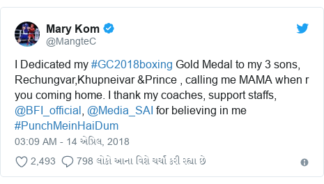 Twitter post by @MangteC: I Dedicated my #GC2018boxing Gold Medal to my 3 sons, Rechungvar,Khupneivar &Prince , calling me MAMA when r you coming home. I thank my coaches, support staffs, @BFI_official, @Media_SAI for believing in me #PunchMeinHaiDum