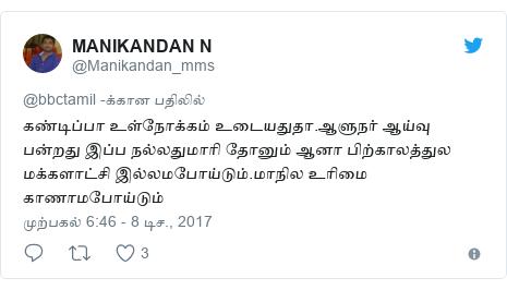 டுவிட்டர் இவரது பதிவு @Manikandan_mms: கண்டிப்பா உள்நோக்கம் உடையதுதா.ஆளுநர் ஆய்வு பன்றது இப்ப நல்லதுமாரி தோனும் ஆனா பிற்காலத்துல மக்களாட்சி இல்லமபோய்டும்.மாநில உரிமை காணாமபோய்டும்