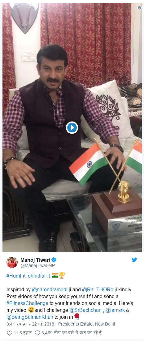 ट्विटर पोस्ट @ManojTiwariMP: #HumFitTohIndiaFit 🇮🇳🏆Inspired by @narendramodi ji and @Ra_THORe ji kindly Post videos of how you keep yourself fit and send a #FitnessChallenge to your friends on social media. Here's my video 😀and I challenge @SrBachchan , @iamsrk & @BeingSalmanKhan to join in🥊