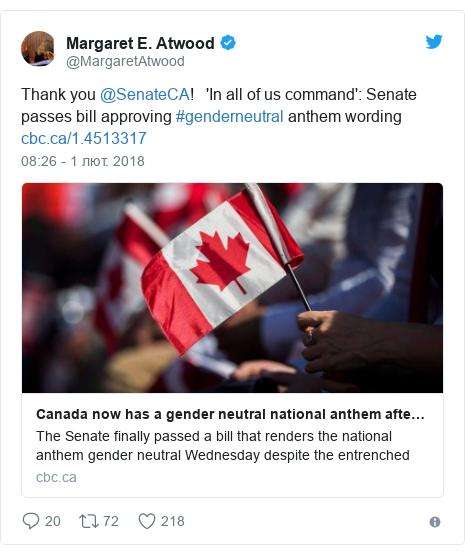 Twitter допис, автор: @MargaretAtwood: Thank you @SenateCA!   'In all of us command'  Senate passes bill approving #genderneutral anthem wording