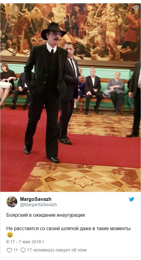 Twitter пост, автор: @MargaritaSavazh: Боярский в ожидании инаугурацииНе расстается со своей шляпой даже в такие моменты😀