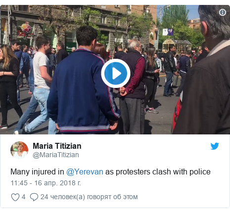 Twitter пост, автор: @MariaTitizian: Many injured in @Yerevan as protesters clash with police