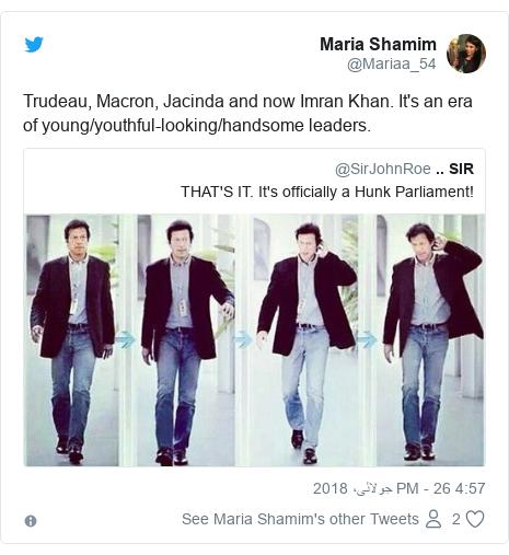 ٹوئٹر پوسٹس @Mariaa_54 کے حساب سے: Trudeau, Macron, Jacinda and now Imran Khan. It's an era of young/youthful-looking/handsome leaders.
