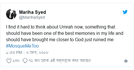 @MarihaSyed এর টুইটার পোস্ট: I find it hard to think about Umrah now, something that should have been one of the best memories in my life and should have brought me closer to God just ruined me #MosqueMeToo