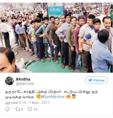 டுவிட்டர் இவரது பதிவு @Mark2kali: ஒரு நாடே காத்திட்ருக்கு பிரதமர்.. சட்டுபுட்டுன்னு ஒரு முடிவுக்கு வாங்க..😉#BurnMeAlive 🔥⛽ pic.twitter.com/twkaJZzJQq