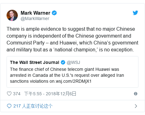Twitter 用户名 @MarkWarner: There is ample evidence to suggest that no major Chinese company is independent of the Chinese government and Communist Party – and Huawei, which China's government and military tout as a 'national champion,' is no exception.