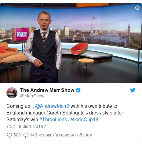 Twitter пост, автор: @MarrShow: Coming up... @AndrewMarr9 with his own tribute to England manager Gareth Southgate's dress style after Saturday's win #ThreeLions #WorldCup18