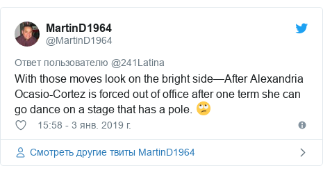 Twitter пост, автор: @MartinD1964: With those moves look on the bright side—After Alexandria Ocasio-Cortez is forced out of office after one term she can go dance on a stage that has a pole. 🙄