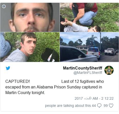 ٹوئٹر پوسٹس @MartinFLSheriff کے حساب سے: CAPTURED!                               Last of 12 fugitives who escaped from an Alabama Prison Sunday captured in Martin County tonight.