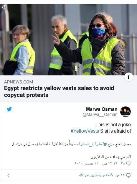تويتر رسالة بعث بها @Marwa__Osman: This is not a joke.Sisi is afraid of #YellowVests مصر تمنع مبيع #السترات_الصفراء خوفاٌ من تظاهرات تقلد ما يحصل في فرنسا.السيسي يخاف من الملابس.