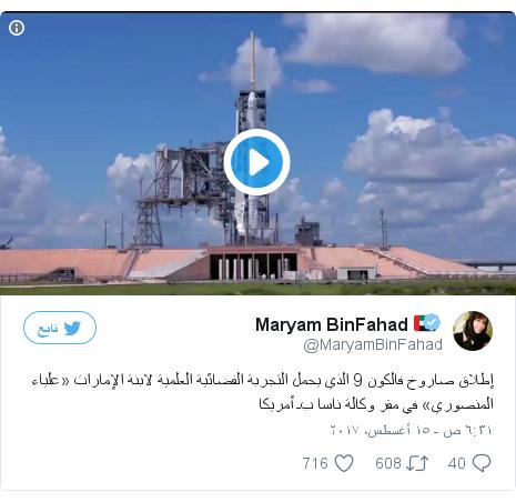 تويتر رسالة بعث بها @MaryamBinFahad