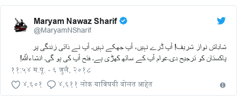 Twitter post by @MaryamNSharif: شاباش نواز شریف! آپ ڈرے نہیں، آپ جھکے نہیں۔ آپ نے ذاتی زندگی پر پاکستان کو ترجیح دی۔عوام آپ کے ساتھ کھڑی ہے۔ فتح آپ کی ہو گی۔ انشاءالّلہ!