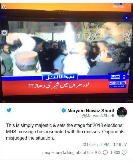 ٹوئٹر پوسٹس @MaryamNSharif کے حساب سے: This is simply majestic & sets the stage for 2018 elections. MNS message has resonated with the masses. Opponents misjudged the situation.