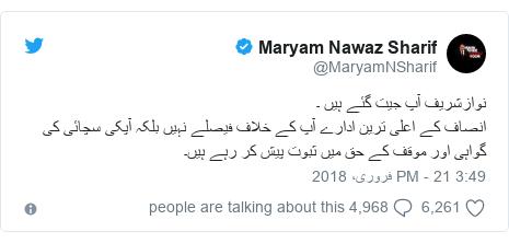 ٹوئٹر پوسٹس @MaryamNSharif کے حساب سے: نوازشریف آپ جیت گئے ہیں ۔ انصاف کے اعلی ترین ادارے آپ کے خلاف فیصلے نہیں بلکہ آپکی سچائی کی گواہی اور موقف کے حق میں ثبوت پیش کر رہے ہیں۔