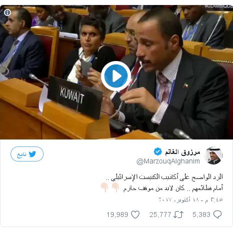 تويتر رسالة بعث بها @MarzouqAlghanim: الرد الواضح على أكاذيب الكنيست الإسرائيلي .. أمام فظائعهم .. كان لابد من موقف حازم 👇🏻👇🏻