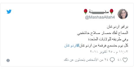 تويتر رسالة بعث بها @MashaaAllah4: برافو اردوغانالسماح لفك حصار صلاح خاشقجيوفي طريقه للولايات المتحدةكل يوم حنسمع فرقعة من اردوغان#اردوغان