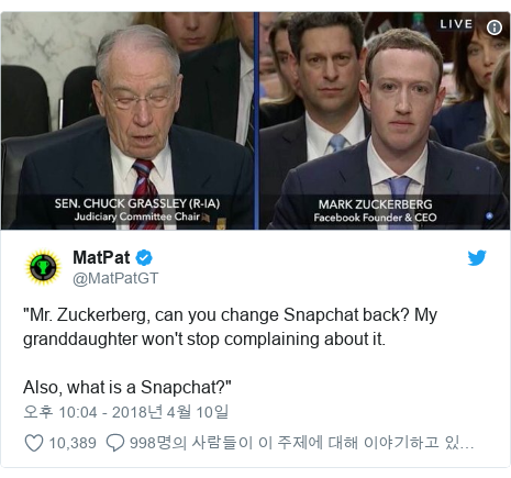 """Twitter post by @MatPatGT: """"Mr. Zuckerberg, can you change Snapchat back? My granddaughter won't stop complaining about it. Also, what is a Snapchat?"""""""
