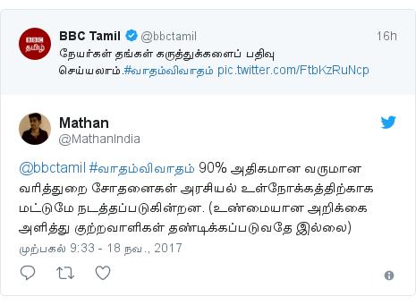 டுவிட்டர் இவரது பதிவு @MathanIndia: @bbctamil #வாதம்விவாதம்  90% அதிகமான வருமான வரித்துறை சோதனைகள் அரசியல் உள்நோக்கத்திற்காக மட்டுமே நடத்தப்படுகின்றன. (உண்மையான அறிக்கை அளித்து குற்றவாளிகள் தண்டிக்கப்படுவதே இல்லை)