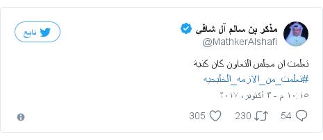 تويتر رسالة بعث بها @MathkerAlshafi: تعلمت ان مجلس التعاون كان كذبة  #تعلمت_من_الازمه_الخليجيه