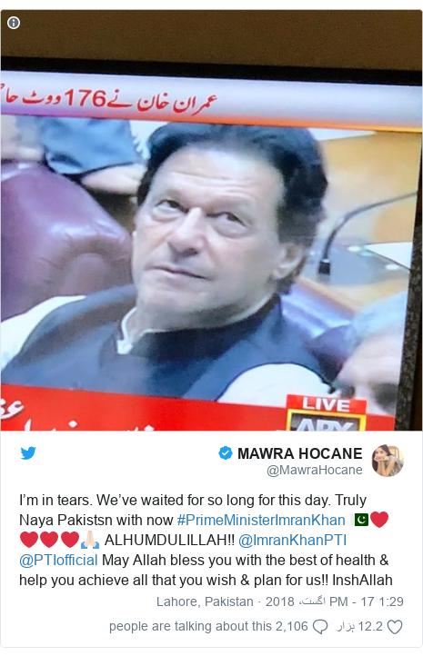 ٹوئٹر پوسٹس @MawraHocane کے حساب سے: I'm in tears. We've waited for so long for this day. Truly Naya Pakistsn with now #PrimeMinisterImranKhan 🇵🇰❤️❤️❤️❤️🙏🏻 ALHUMDULILLAH!! @ImranKhanPTI @PTIofficial May Allah bless you with the best of health & help you achieve all that you wish & plan for us!! InshAllah