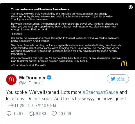 Twitter 用户名 @McDonalds: You spoke. We've listened. Lots more #SzechuanSauce and locations. Details soon. And that's the wayyy the news goes! pic.twitter.com/ooIrbZBsOw