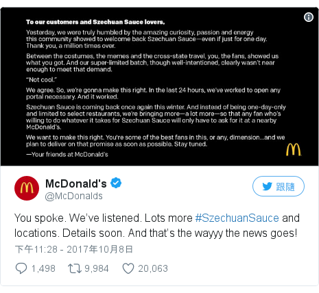 Twitter 用戶名 @McDonalds: You spoke. We've listened. Lots more #SzechuanSauce and locations. Details soon. And that's the wayyy the news goes! pic.twitter.com/ooIrbZBsOw