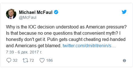 Twitter пост, автор: @McFaul: Why is the IOC decision understood as American pressure? Is that because no one questions that convenient myth? I honestly don't get it. Putin gets caught cheating red-handed and Americans get blamed.