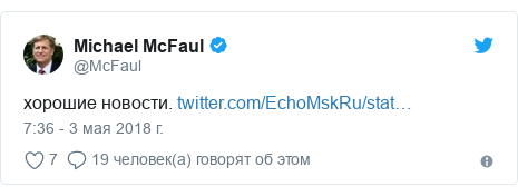 Twitter пост, автор: @McFaul: хорошие новости.