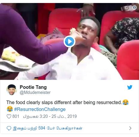 டுவிட்டர் இவரது பதிவு @Mdudemeister: The food clearly slaps different after being resurrected.😂😂 #ResurrectionChallenge