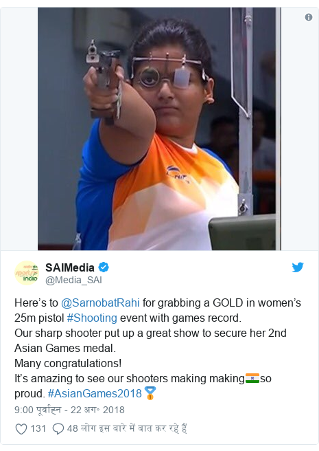 ट्विटर पोस्ट @Media_SAI: Here's to @SarnobatRahi for grabbing a GOLD in women's 25m pistol #Shooting event with games record. Our sharp shooter put up a great show to secure her 2nd Asian Games medal. Many congratulations!It's amazing to see our shooters making making🇮🇳so proud. #AsianGames2018🥇